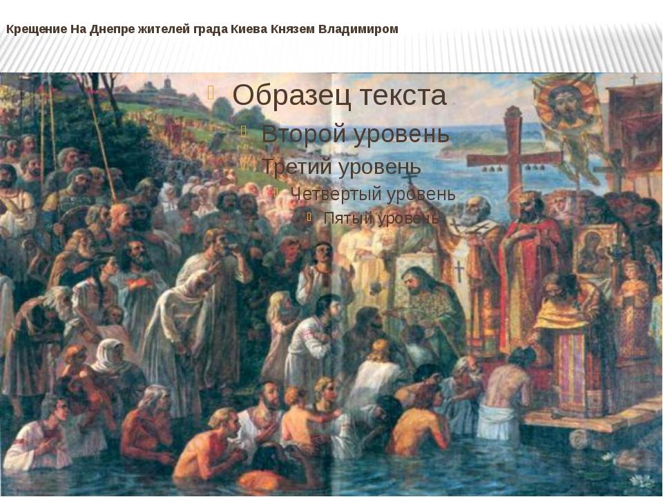 Крещение На Днепре жителей града Киева Князем Владимиром
