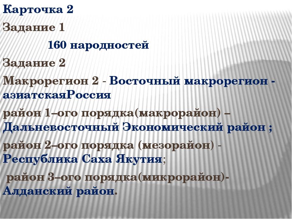 Карточка 2 Задание 1 160 народностей Задание 2 Макрорегион 2 - Восточный макр...