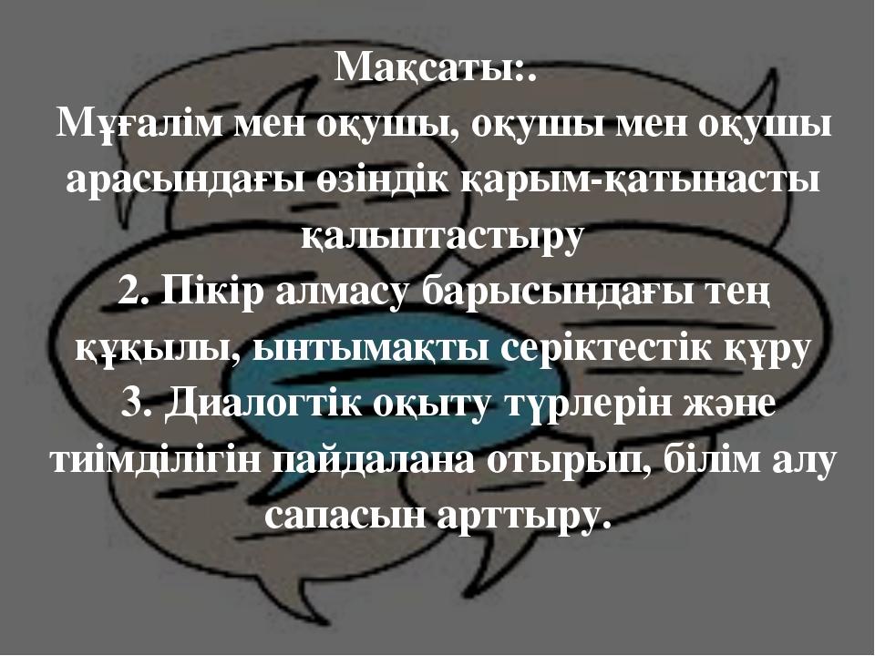 Мақсаты:. Мұғалім мен оқушы, оқушы мен оқушы арасындағы өзіндік қарым-қатына...