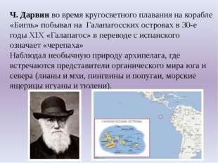 Ч. Дарвинво время кругосветного плавания на корабле «Бигль» побывал на Гала