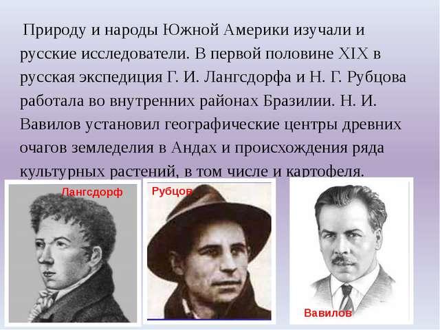 Природу и народы Южной Америки изучали и русские исследователи. В первой пол...