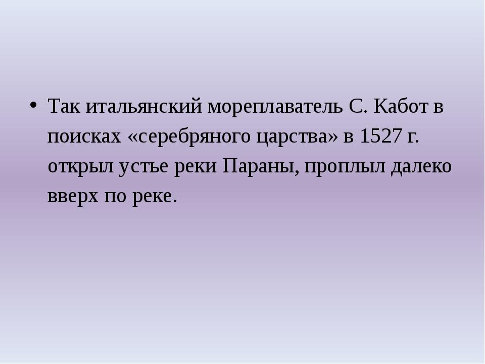 Так итальянский мореплаватель С. Кабот в поисках «серебряного царства» в 152...