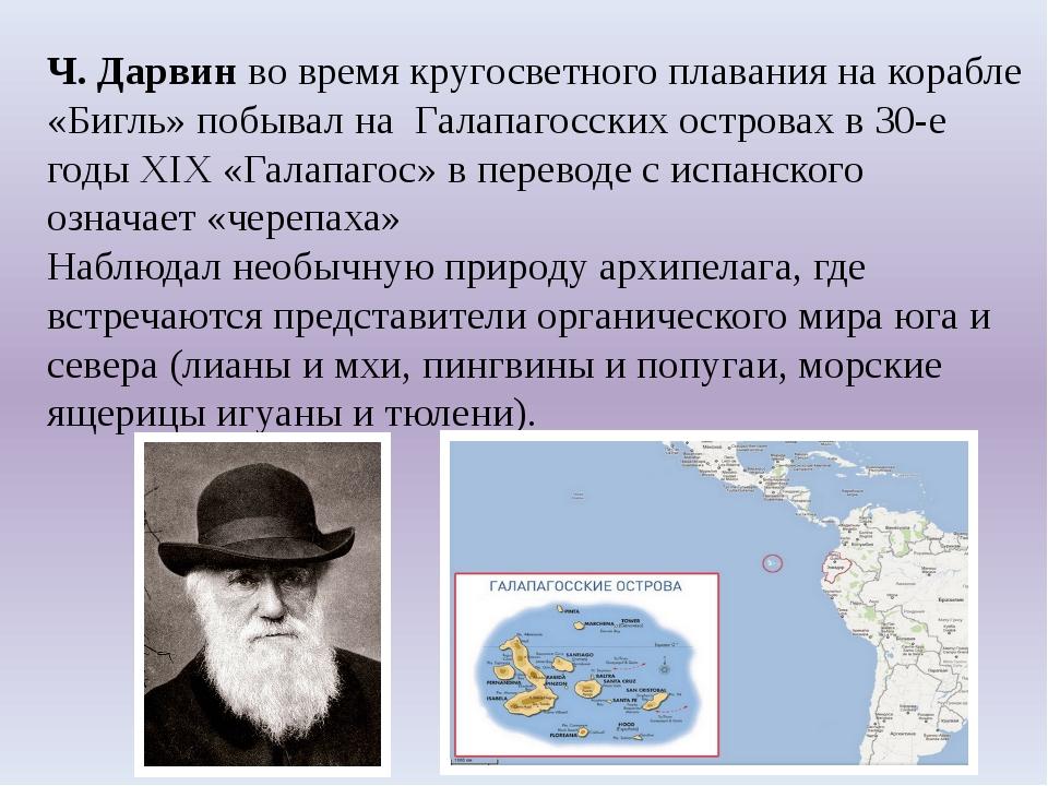 Ч. Дарвинво время кругосветного плавания на корабле «Бигль» побывал на Гала...