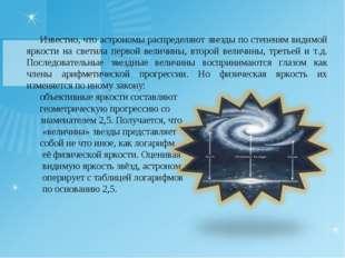 Известно, что астрономы распределяют звезды по степеням видимой яркости на св