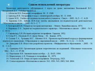Список используемой литературы Проектная деятельность обучающихся 1 курса на