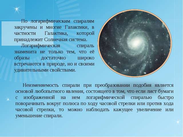 По логарифмическим спиралям закручены и многие Галактики, в частности Галакти...