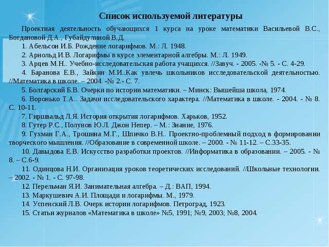Список используемой литературы Проектная деятельность обучающихся 1 курса на...