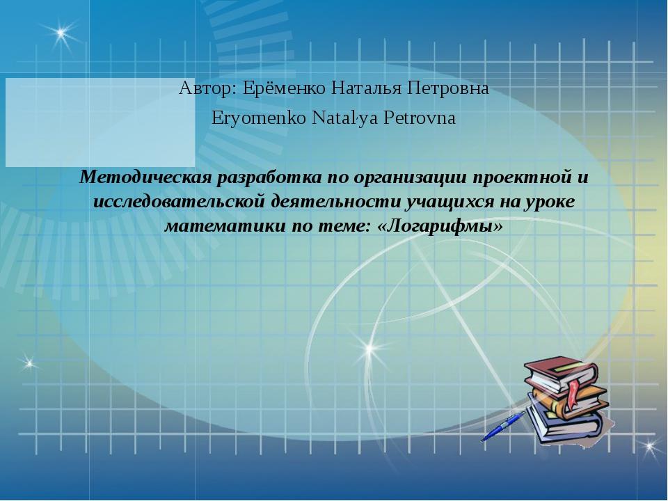Автор: Ерёменко Наталья Петровна Eryomenko Natal,ya Petrovna Методическая раз...
