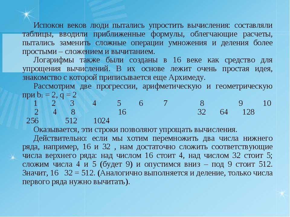 Испокон веков люди пытались упростить вычисления: составляли таблицы, вводили...