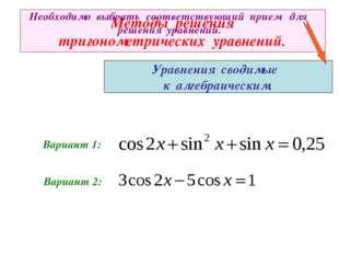 Методы решения тригонометрических уравнений. Уравнения сводимые к алгебраичес