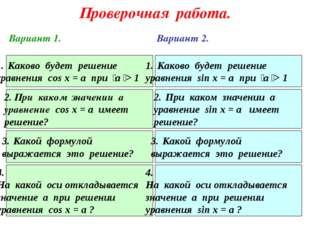 Проверочная работа. Каково будет решение уравнения cos x = a при  а  > 1 Ка