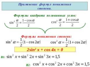 Формулы квадрата половинных углов: Формулы понижения степени: Применение форм