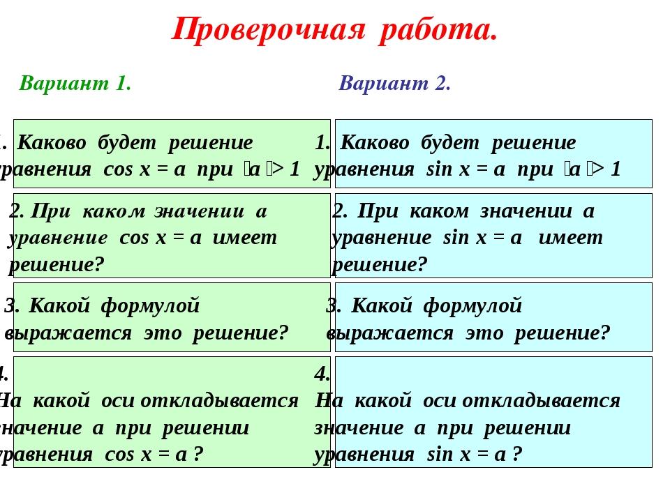 Проверочная работа. Каково будет решение уравнения cos x = a при  а  > 1 Ка...
