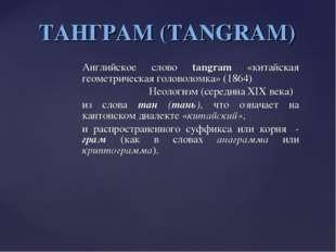 Английское слово tangram «китайская геометрическая головоломка» (1864) Нео