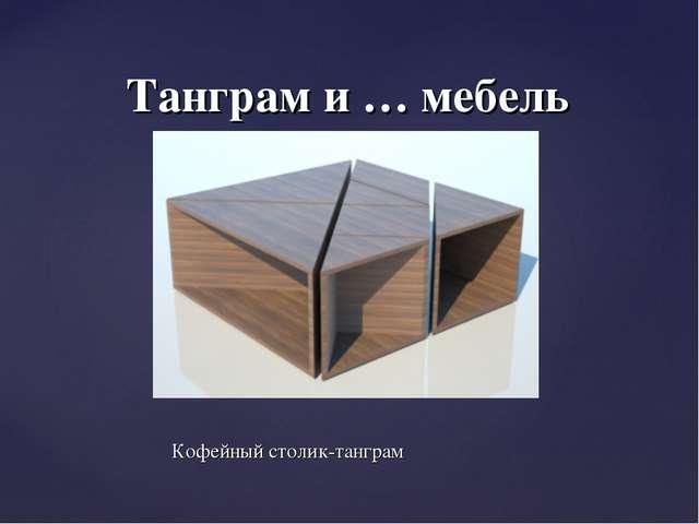 Кофейный столик-танграм Танграм и … мебель