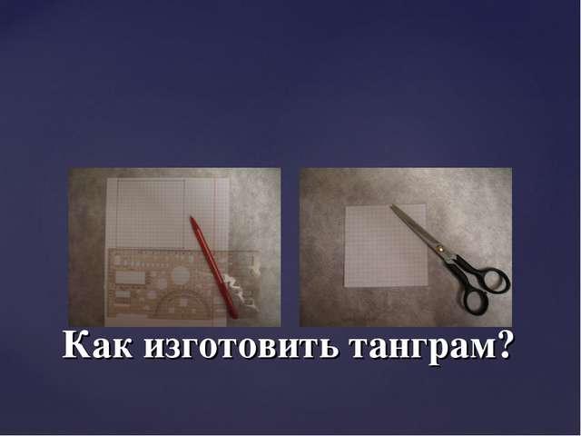 Как изготовить танграм?