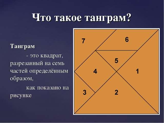 Танграм - это квадрат, разрезанный на семь частей определённым образом, как...