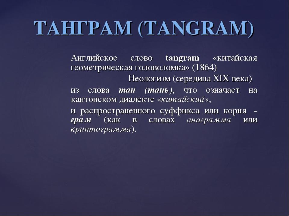 Английское слово tangram «китайская геометрическая головоломка» (1864) Нео...