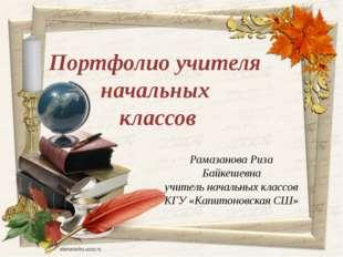 Рамазанова Риза Байкешевна учитель начальных классов КГУ «Капитоновская СШ» П