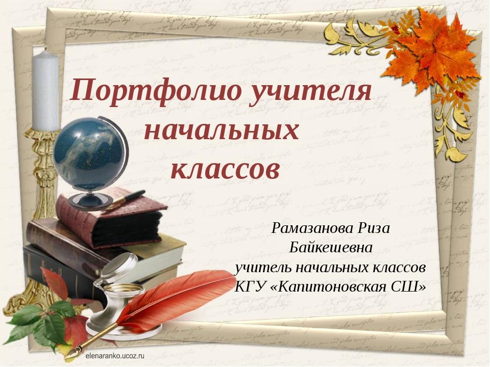 Портфолио Учителя Начальных классов