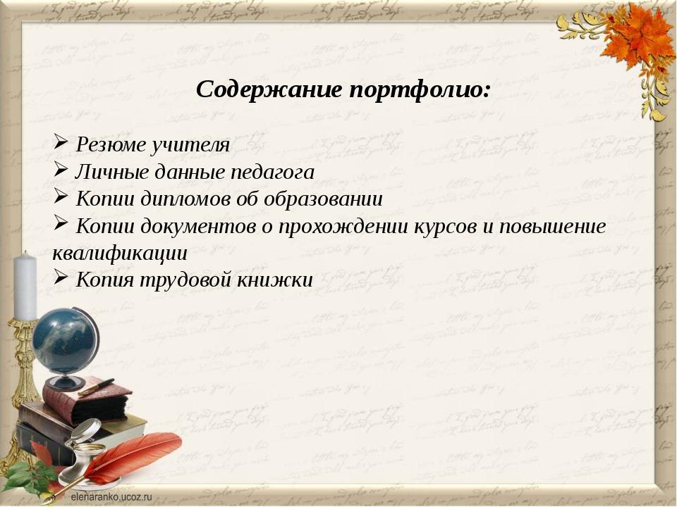 Содержание портфолио: Резюме учителя Личные данные педагога Копии дипломов об...