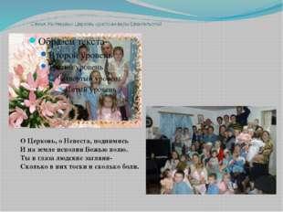 Семья Жиляковых,Церковь христиан веры Евангельской О Церковь, о Невеста, подн