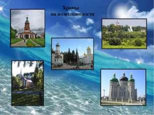 Храмы на возвышенности