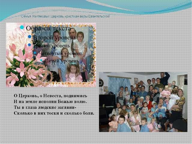 Семья Жиляковых,Церковь христиан веры Евангельской О Церковь, о Невеста, подн...