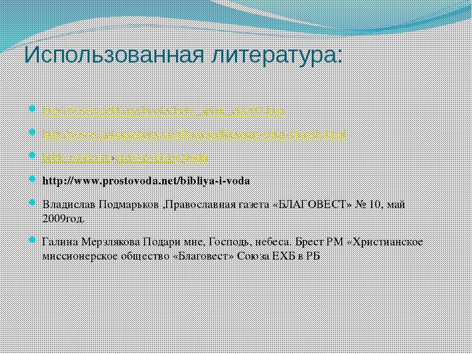 Использованная литература: http://www.imbf.org/books/holy_spirit_cho/03.htm h...