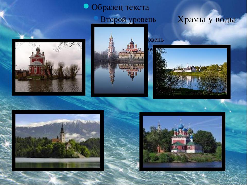 Храмы у воды