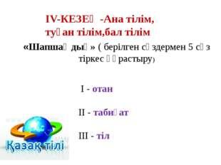 «Шапшаңдық» ( берілген сөздермен 5 сөз тіркес құрастыру) І - отан ІІ - табиға