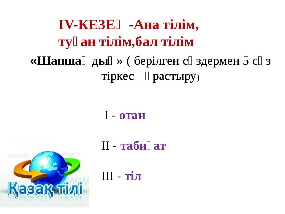 «Шапшаңдық» ( берілген сөздермен 5 сөз тіркес құрастыру) І - отан ІІ - табиға...