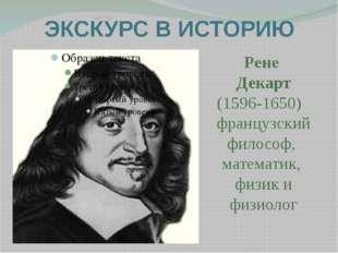 ЭКСКУРС В ИСТОРИЮ Рене Декарт (1596-1650) французский философ, математик, физ