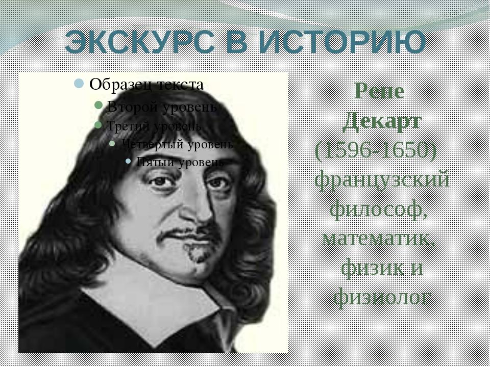 ЭКСКУРС В ИСТОРИЮ Рене Декарт (1596-1650) французский философ, математик, физ...