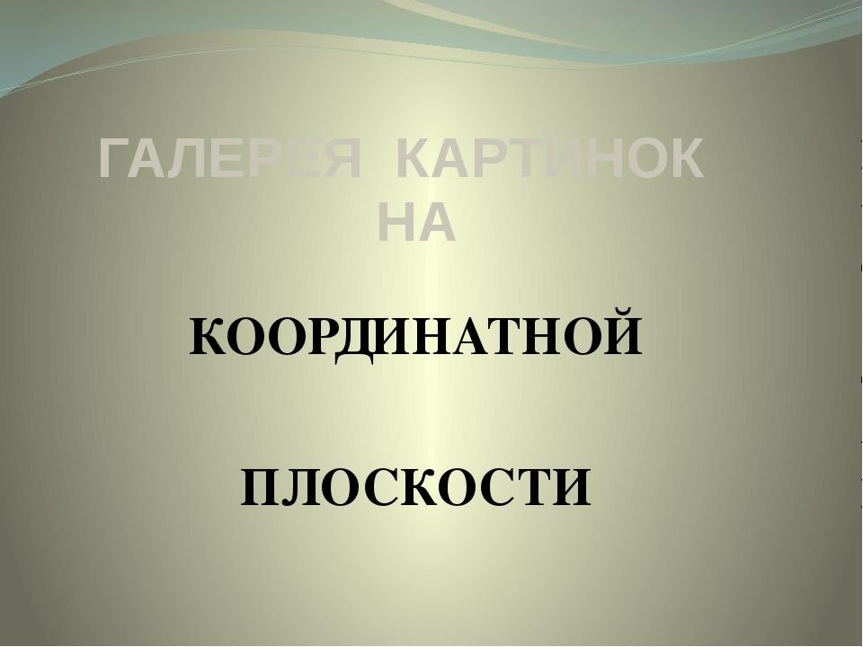 ГАЛЕРЕЯ КАРТИНОК НА КООРДИНАТНОЙ ПЛОСКОСТИ