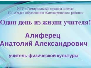 КГУ «Тимирязевская средняя школа» ГУ «Отдел образования Житикаринского района