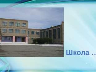 Школа …