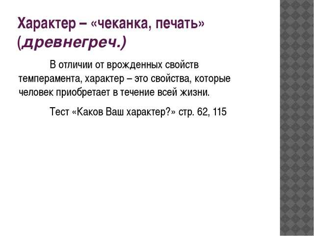 Характер – «чеканка, печать» (древнегреч.) В отличии от врожденных свойств...