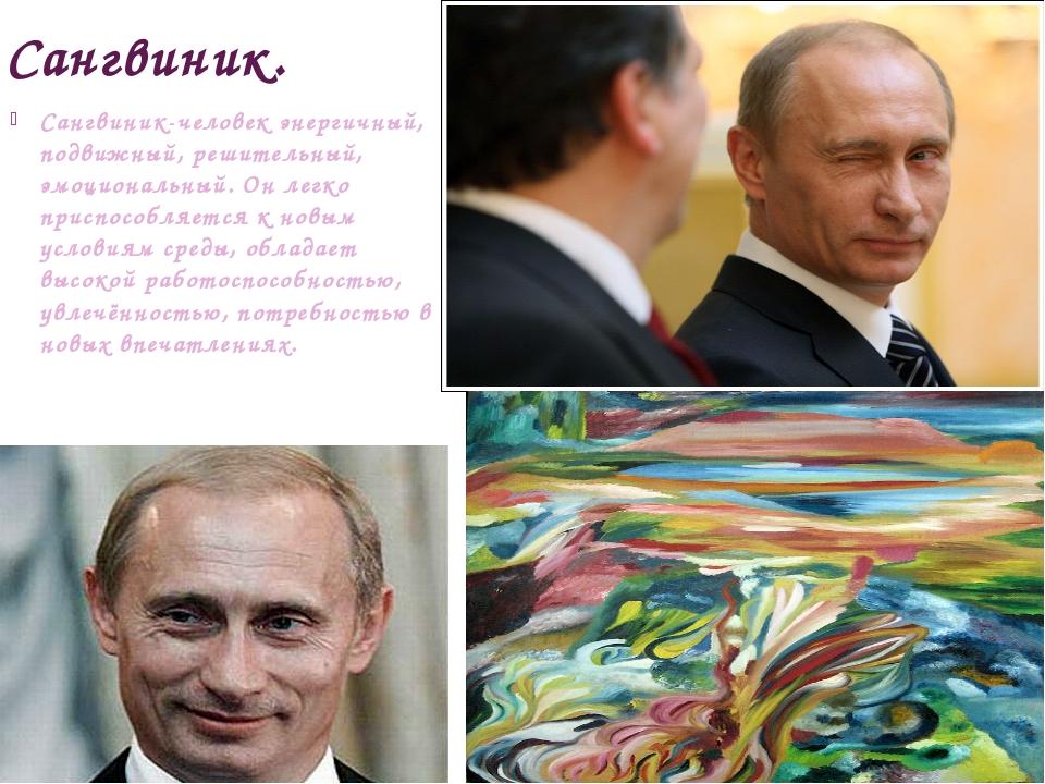 Сангвиник. Сангвиник-человек энергичный, подвижный, решительный, эмоциональны...