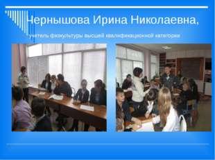 Чернышова Ирина Николаевна, учитель физкультуры высшей квалификационной катег