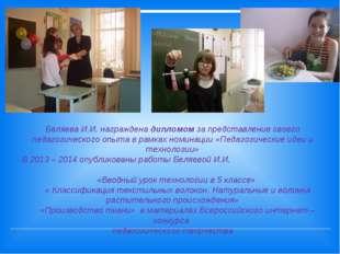 + Беляева И.И. награждена дипломом за представление своего педагогического оп
