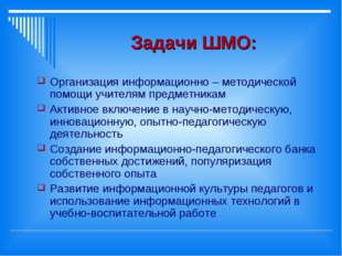 Задачи ШМО: Организация информационно – методической помощи учителям предметн