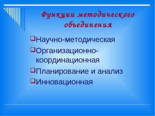 Функции методического объединения Научно-методическая Организационно-координа