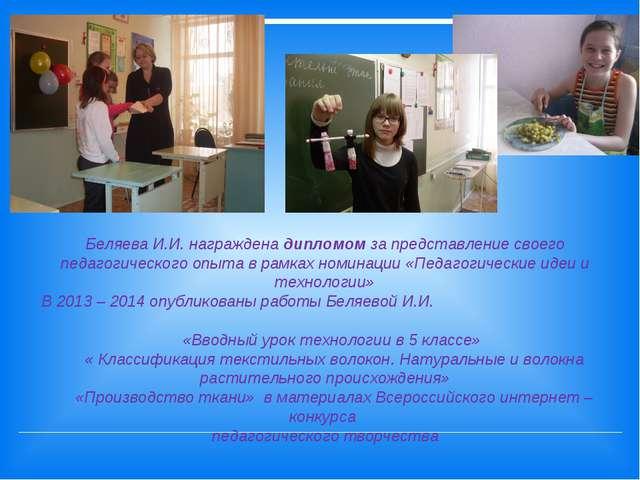 + Беляева И.И. награждена дипломом за представление своего педагогического оп...