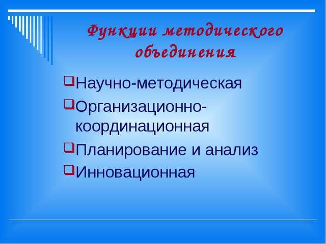 Функции методического объединения Научно-методическая Организационно-координа...
