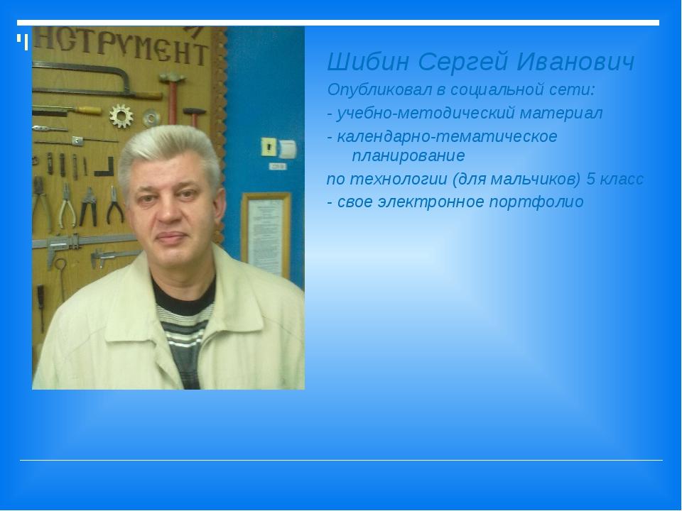 Шибин Сергей Иванович Опубликовал в социальной сети: - учебно-методический ма...