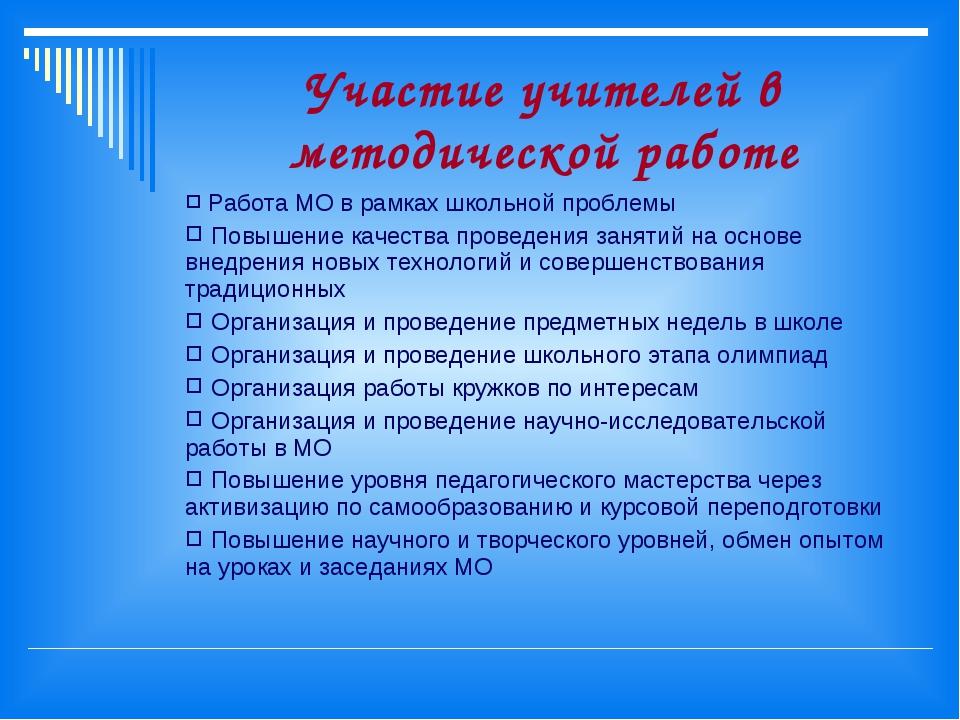 Участие учителей в методической работе Работа МО в рамках школьной проблемы П...