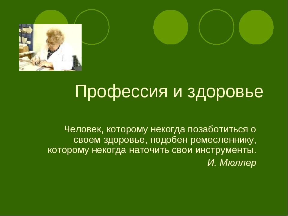 Профессия и здоровье Человек, которому некогда позаботиться о своем здоровье,...