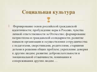 Формирование основ российской гражданской идентичности; пробуждение веры в Р