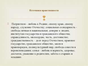 Патриотизм - любовь к Родине, своему краю, своему народу, служение Отечеству